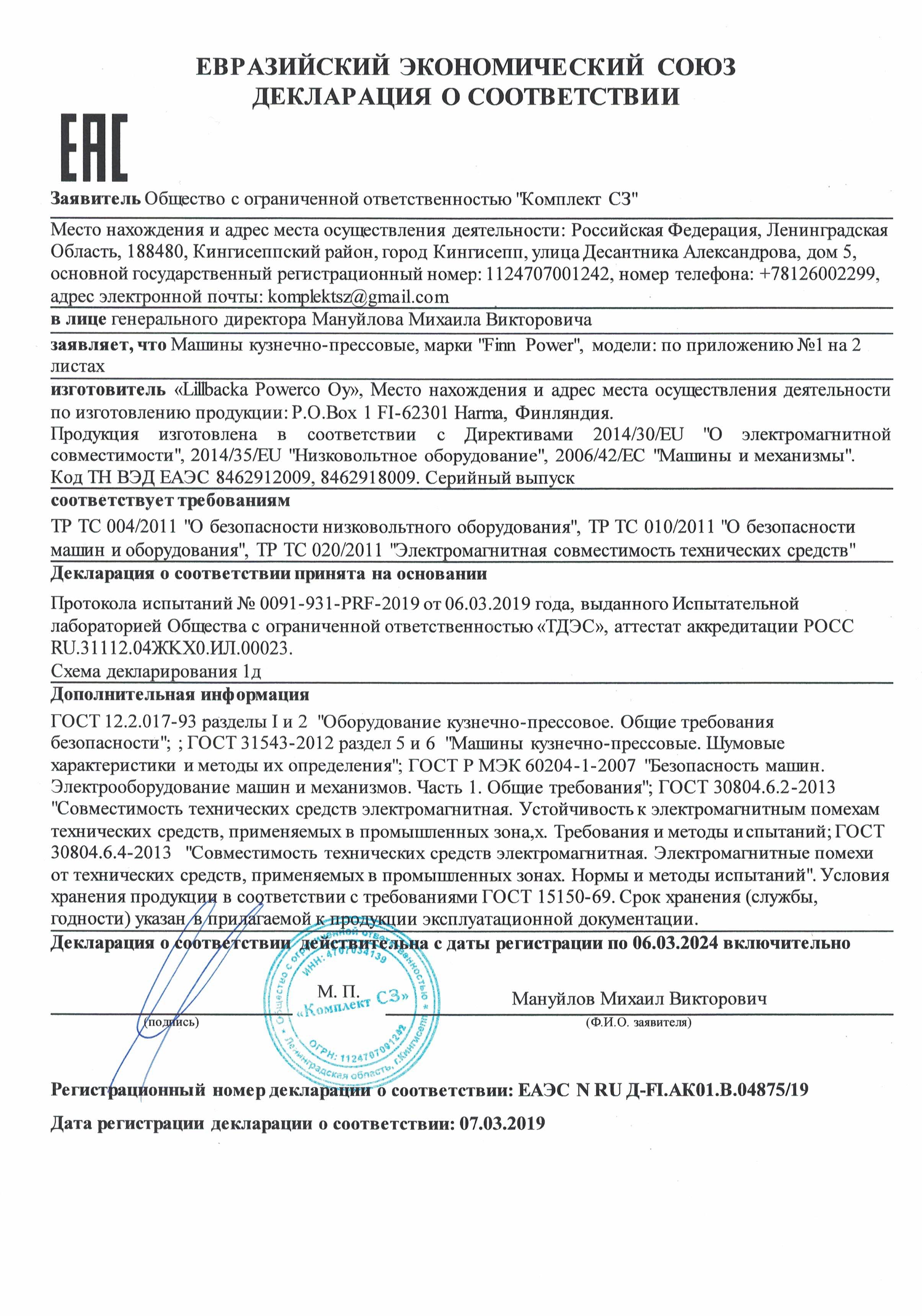 СЕРТИФИКАТ FINN-POWER